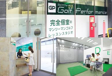 ゴルフパフォーマンス神田店