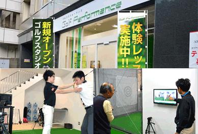 ゴルフパフォーマンス新宿店