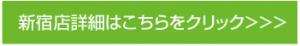 shinjuku_btn