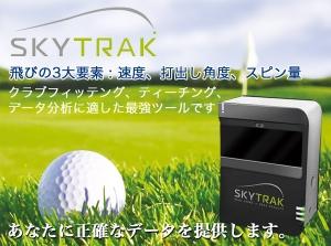 skytrak_01