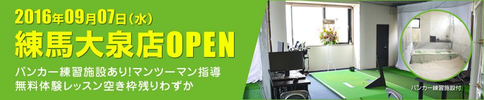 練馬大泉店オープン