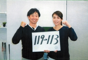 上野晶子様ベストスコアの声_写真