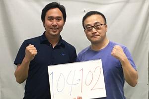 園田博基(104→102)