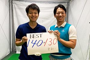 高橋直也様(140→130)