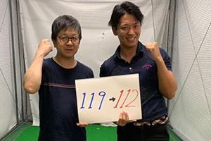 荒木健二様(119→112)