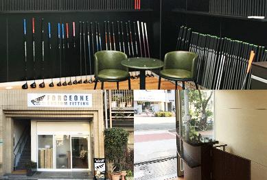 フォースワンカスタムフィッティング大阪店