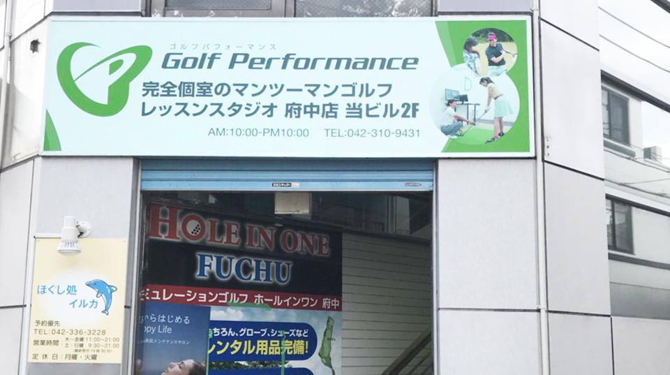 ゴルフパフォーマンス府中店