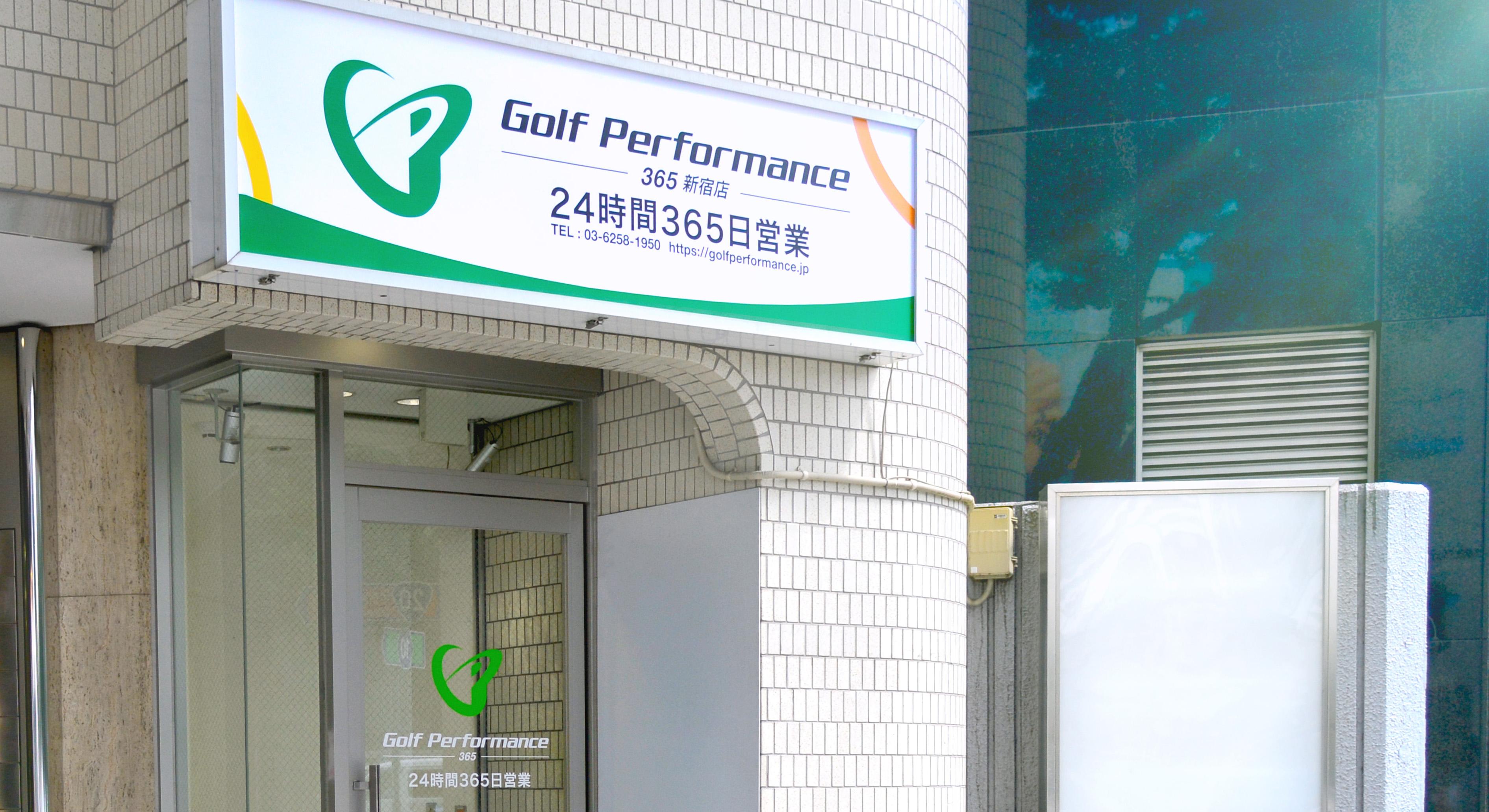ゴルフパフォーマンス365新宿店