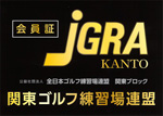 関東ゴルフ練習場連盟会員